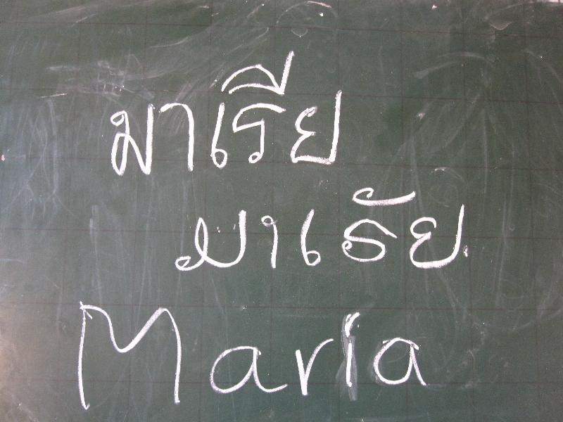 maria-on-thai-and-lao-language