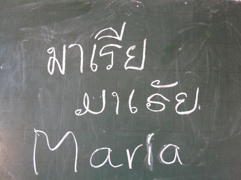 maria-on-thai-and-lao-language